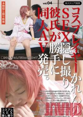 DJMS-005 Studio CMP The Cosplayer Karen's Boyfriend Secretly Films Them Having Sex And Sells It As Doujin Porn Without Permission. vol. 04