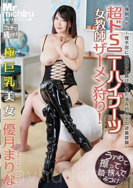 MIST-182 An Ultra Big Tits Beautiful Girl Marina Yuzuki An Ultra Sadistic Knee High Booted Female Teacher Goes Semen Hunting!