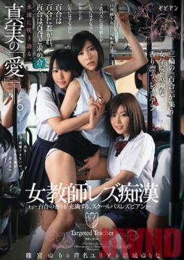 BBAN-040 Studio bibian Female Teacher Lesbian Molester Lily Scent On The Lesbian School Bus