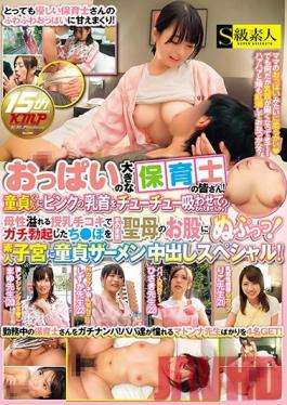 SABA-353 Studio Skyu Shiroto Calling All Nursery School Teachers With Big Tits! Would You Let This Cherry Boy Suck On Your Pink Nipples? She's Giving In To Her Maternal Instincts And Letting Him Slip That Rock Hard Cock Into Her Saintly Pussy After A Nice Handjob! These Amateur Pussies Are Receiving Cherry Boy Semen Splashing Creampie Specials!