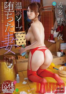 SPRD-613 Studio Takara Eizo The Fallen Wife Became A Hot Spring Call Girl Yui Hatano - Yui Hatano