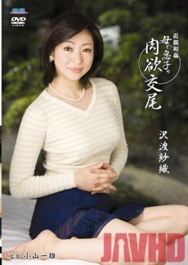 FFFD-24 Studio Center Village Fakecest Stepmother And Son Carnal Mating Saori Sawatari