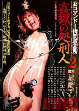 CMV-035 Studio Cinemagic Female Commando Torture Camp The Executioner Of The Rape Prison 2 Anri Hoshizaki