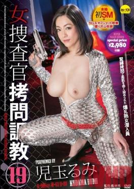 CESD-251 Studio Celeb no Tomo Torturing And Disciplining Of Female Detective 19, Rumi Kodama