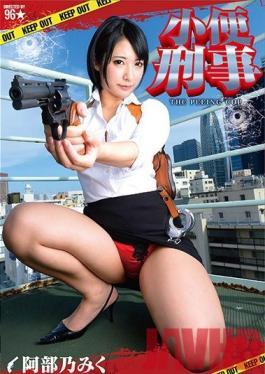 DMOW-079 Studio OFFICE K'S The Pissing Detective Miku Abeno