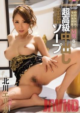 BBI-209 Studio Chijo Heaven Unlimited Time! Unlimited Ejaculations! Luxury Dirty-Talking Creampie Soapland For Masochistic Men Erika Kitagawa