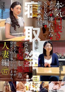 KKJ-058 Serious (seriously) Persuasion Married Woman Knitting 37 Nampa ? Tsurekomi ? SEX Voyeur ? Without Permission Posts