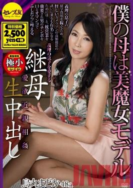 CEAD-006 Studio Celeb no Tomo My Stepmother Is A Hot Model She Loves Her Step Son A 48 Year Old Step Mother's Sexual Desires Fakecest Creampie Raw Footage Madoka Karasuma
