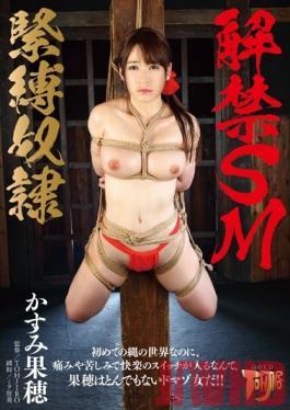 GTJ-051 Studio Dogma Her First Time As A S&M Bondage Slave Kaho Kasumi