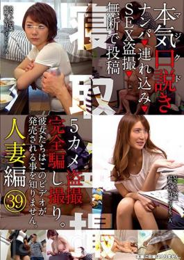 KKJ-060 The Serious Seduction Of A Married Woman 39 We Went Picking Up Girls, Took Them To A Hotel, Filmed Peeping Sex Videos With Them, And Put Them Up As A Video Posting Without Their Permission