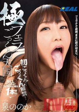 REAL-640 Studio Real Works Pure Blowjob With Cum Swallowing Heaven. Nonoka Izumi