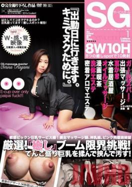 DSG-001 Studio Momotaro Eizo SG SERVICE GIRL vol. 1