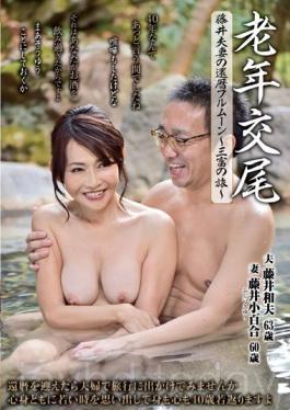 BJD-029 Old Age Fucking - 60-Something Mr and Mrs Fujii On a Full Moon - Vacation to Santomi - Sayuri Fujii