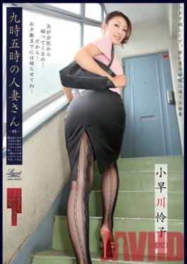 WIFE-48 Studio Takara Eizo 9 to 5 Married Woman Reiko Kobayakawa