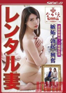 BNSPS-340 Studio Nagae Style Jealousy, Arousal, And A Hard Dick - Rental Wife Akemi Horiuchi