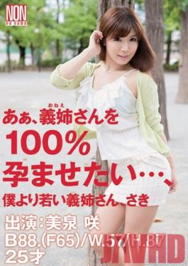 YSN-348 Studio NON Aah I Want to Make My Sister-in-Law 100% Pregnant: Sister-in-Law Younger Than Me Saki Saki Mizumi