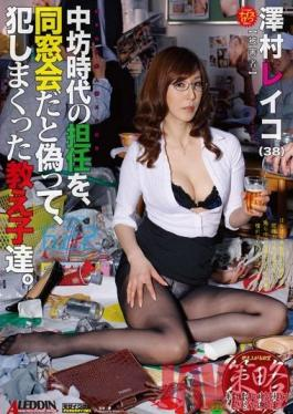 SPRD-667 Studio Takara Eizo Teacher Reiko Gets Invited to a Class Reunion by a Group of Former Male Students - Only There Is No Reunion!