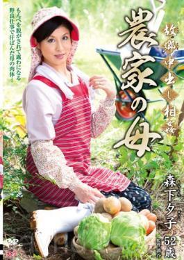 MESU-33 Mother Morishita Of Pies Hometown Incest Farmers Yuko