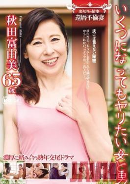 RAF-02 Studio Global Media Entertainment Traitorous Love Affair - 60 Something Unfaithful Housewife - Guys And The Girl Everyone Wants Fuyumi Akita
