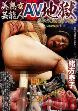 CMV-110 Studio Cinemagic Beautiful Mature Woman Celebrity AV Hell Made A Shameful Slave - Yasuko Ogata