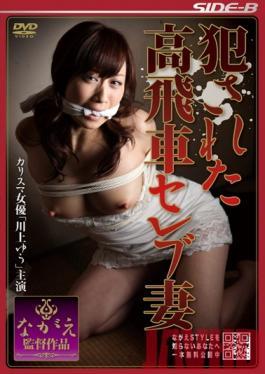NSPS-162 Studio Nagae Style Haughty Celebrity Wife Gets Raped