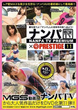 NPV-013 Picking Up Girls TV x PRESTIGE PREMIUM 11