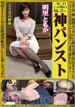 OKP-009 Studio Oyaji No Kosatsu God Pantyhose Akari Tomoka Married Wife And Mother,Work Uniform Uniform OL,Etc. Milf Lady Wrapped In A Beautiful Legs Nasty Pantyhats Full Of Clothes Taste The Feet From The Soles Of The Feet!