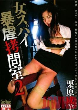 CMN-045 Studio Cinemagic Cruel Torture of a Female Spy 2 Narumi Kurihara