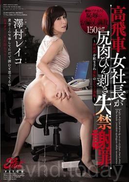 JUFD-993 Studio Fitch High-ranked Girl President Is Asshole Flaked Incontinence Apology Apology ~ Died Diuretic And Shy Shit Pussy Training ~ Sawamura Reiko