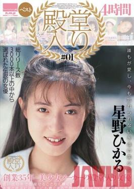 HODV-21072 Studio h.m.p Hall Of Fame Induction #01 - Hikaru Hoshino Best Collection  Four Hours