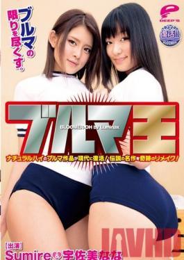 DVDES-604 Studio Deep's Gym Shorts Queen Sumire Nana Usami