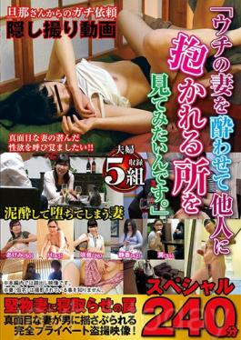 """MGDN-094 Studio Star Paradise Request From A Husband Guy Asking For A Secret Movie """"I'd Like To See The Place Where I Get Drunk With My Wife And Be Held By Others.""""Special 240 Minutes"""