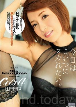 EKW-033 Studio Waap Entertainment I Want To Be Cooked By This Guy Today. Kimishima Mio