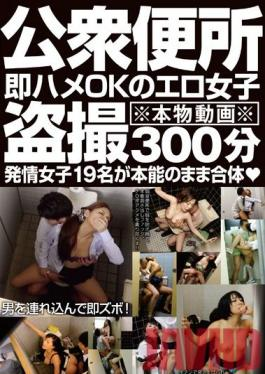 BRG-020 Studio Prestige Public Toilet Naughty Girls Want a Quickie 15 Girls 5-Hours