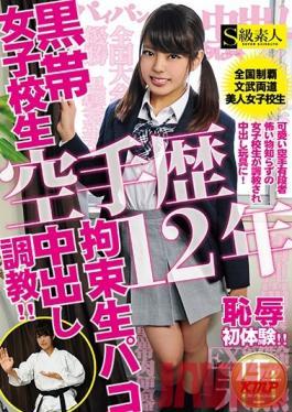 SABA-323 Studio Skyu Shiroto A 12 Year Career In Karate A Black Belt Schoolgirl Tied Up Raw Creampie Breaking In Training !