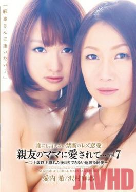 DVDES-502 Studio Deep's Forbidden Lesbian Love Can't Tell Anyone: In Love With My Best Friends Mom VOL. 7 Nozomi Aiuchi and Maya Sawamura