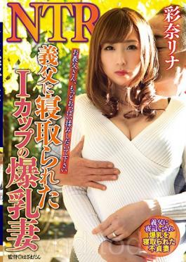 YPAA-12 Studio Senta-birejji I-cup's Busty Wife,My Father-in-law Got Lucky,Aina Rina