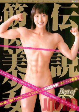 PMP-207 Studio Mirukipurin Lots Of Nanami Honda The Legendary Muscular Beauty Nanami Honda 4 Hours