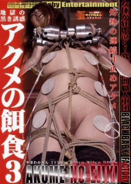 DXAE-003 Studio BabyEntertainment Dark Temptation In Hell, Prey Of Orgasm 3