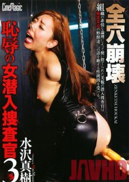 CMN-067 Studio Cinemagic Disgraceful Woman Undercover Investigator 3 All Her Holes are Mercilessly Raped Maki Mizusawa