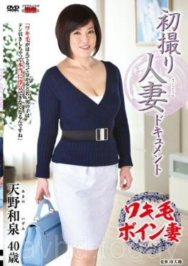 JRZD-627 First Shooting Wife Document Izumi Amano