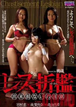 AUKS-026 Studio U & K Lesbian Punishment Comedy Failure