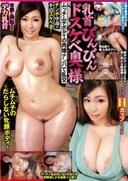 KATU-035 Dirty Erect Nipple Wives and Fleshy Brides Get Picked Up For Orgies