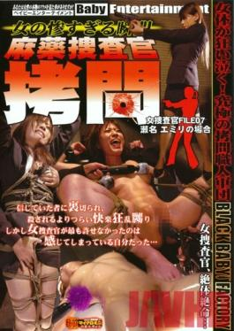 DXMG-007 Studio BabyEntertainment The Absolutely Tragic Moments Of A Woman. Tormenting The Narcotics Investigator. Female Detective File 07 In The Case Of Emiri Sena
