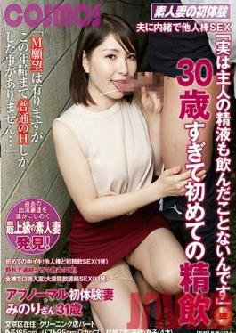 HAWA-096 Studio Cosmos Eizo She's Having Sex Behind Her Husband's Back The Truth Is, I've Never Swallowed My Husband's CumHer First Cum Drinking Experience At Age 30 Abnormal First Experiences Minori, Age 31
