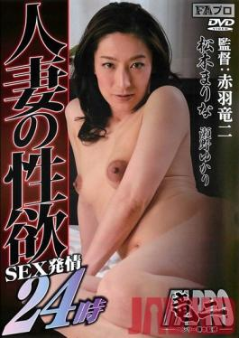 AKBS-014 Studio FA Pro Sexually Deprived Married Woman's Lustful Adultery SEX Turned On 24 Hours A Day