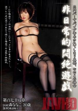 DPHN-178 Studio AVS collector's Extraordinary Game Makes Her Faint: Lady Nanako Gets Teased By A Vibrator At The SM Bar
