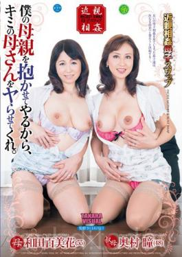 DTKM-030 And Because Ill Not Inspire My Mother And Me Yarra Let Kimi Mom. Wada HyakuMika Okumura Pupil