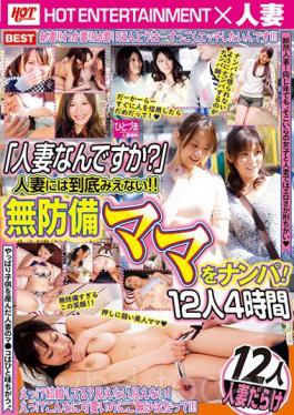 """SHE-587 Studio Hot Entertainment """"Are You A Married Woman?""""I Can Not See A Married Woman! !Nanpa Defenseless Mom! 12 People 4 Hours"""