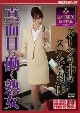 NSPS-136 Studio Nagae Style Hard Working Mature Woman Dirty Whore Beneath Her Suits